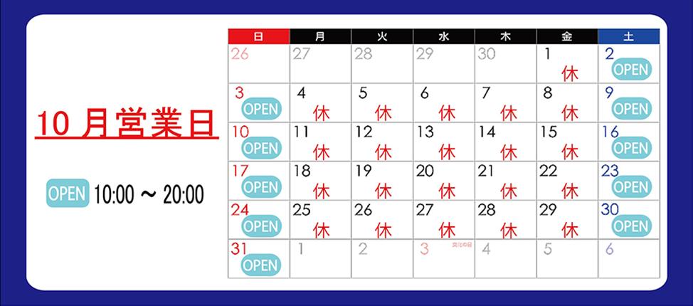 アクーパ 10月営業日
